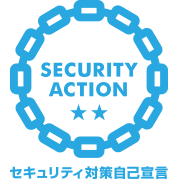 「SECURITY ACTION」二つ星ロゴマーク