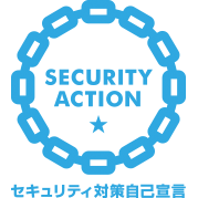 「SECURITY ACTION」一つ星ロゴマーク